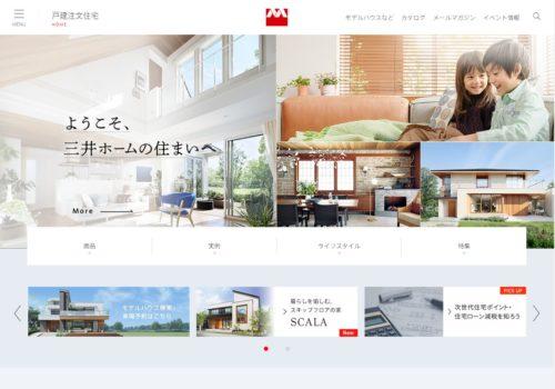 三井ホーム ブログ