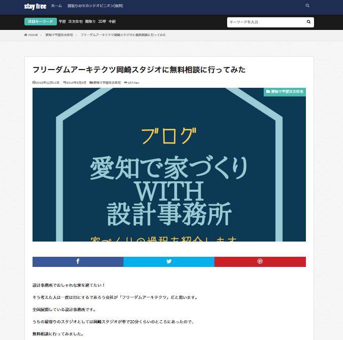 フリーダムアーキテクツブログ