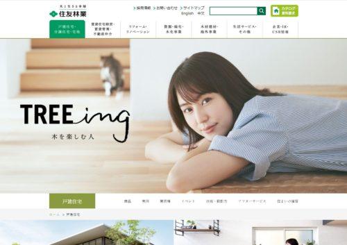 住友林業 ブログ