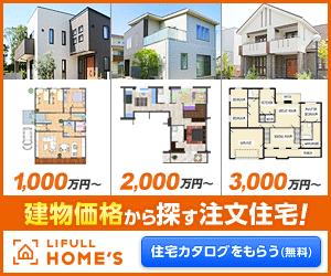 建物価格から探す注文住宅