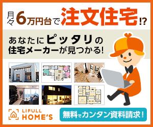 新築注文住宅バナー
