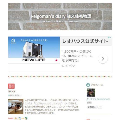 keigoman's diary 注文住宅物語