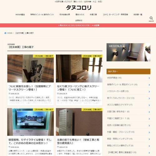タヌコロリ(4回家を買った日記)