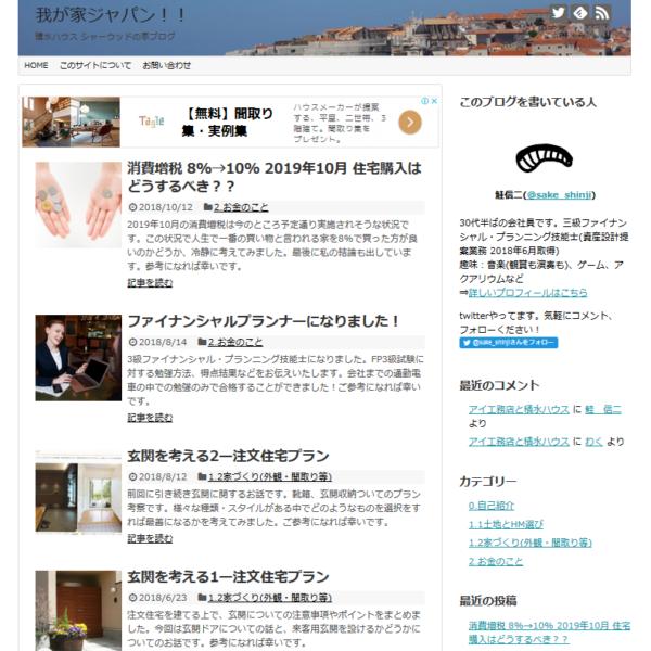 積水ハウスブログ我が家ジャパン