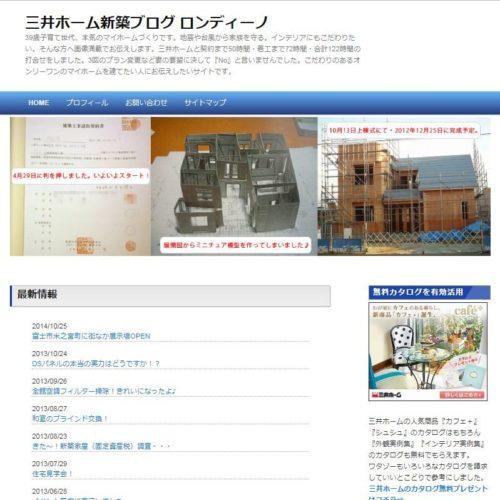 三井ホーム新築ブログ ロンディーノ