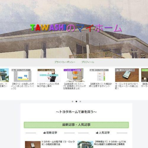 tawashiのマイホーム