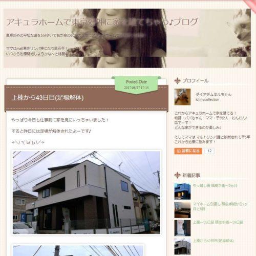 アキュラホームで東京郊外に家を建てちゃう♪ブログ