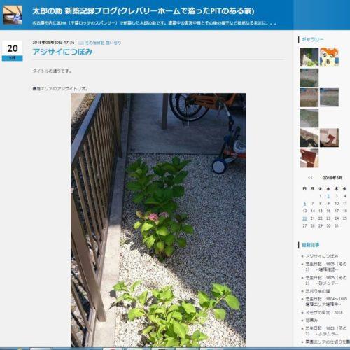太郎の助 新築記録ブログ(クレバリーホームで造ったPITのある家)