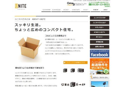 ユニテハウス ブログ