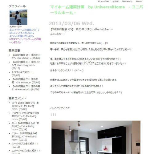マイホーム建築計画 by UniversalHome -ユニバールホーム-