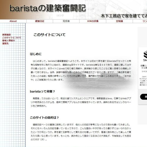 baristaの建築奮闘記