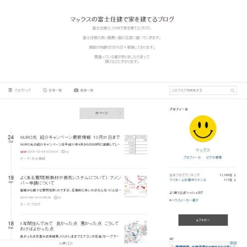 マックスの富士住建で家を建てるブログ