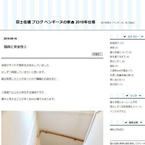 富士住建ブログ ペンギーヌの家 2018年仕様