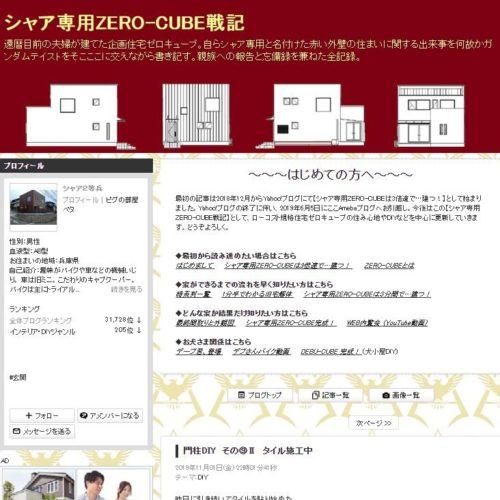 シャア専用ZERO-CUBE戦記