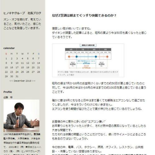ヒノキヤグループ 社長ブログ