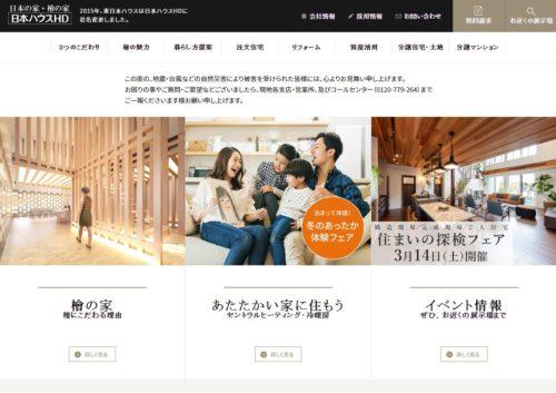 日本ハウスホールディングス ブログ
