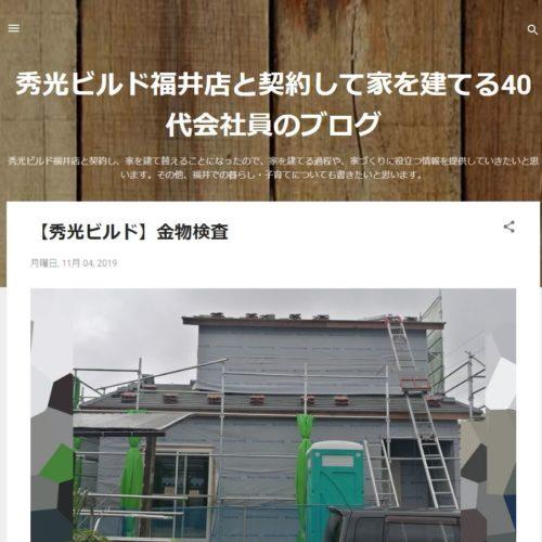 秀光ビルド福井店と契約して家を建てる40代会社員のブログ