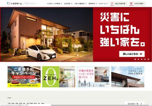 トヨタホーム ブログ