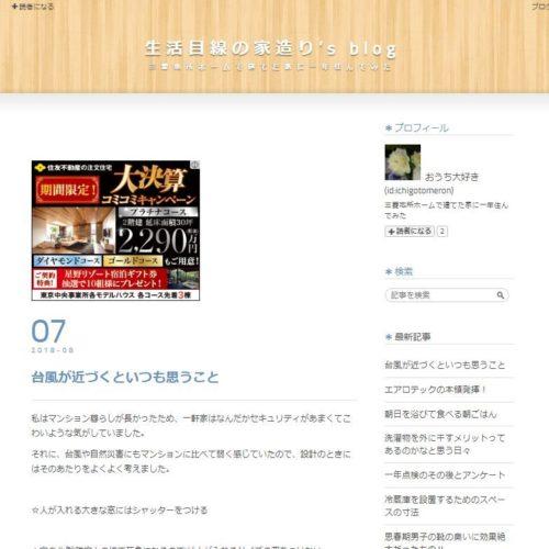 生活目線の家造り's blog