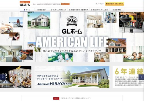 GLホーム ブログ