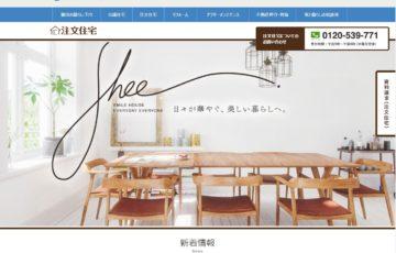 細田工務店 キャプチャ