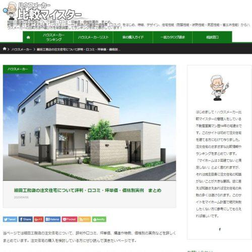 比較マイスター 細田工務店 ブログ