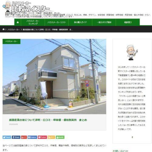 ハウスメーカー比較マイスター 飯田産業 ブログ
