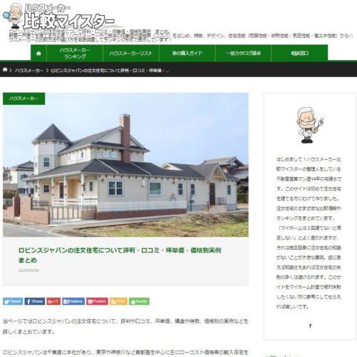 ハウスメーカー比較マイスター ロビンスジャパン ブログ