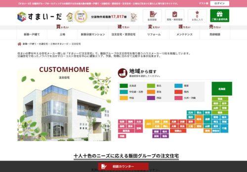 飯田産業 ブログ