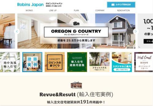 ロビンスジャパン ブログ