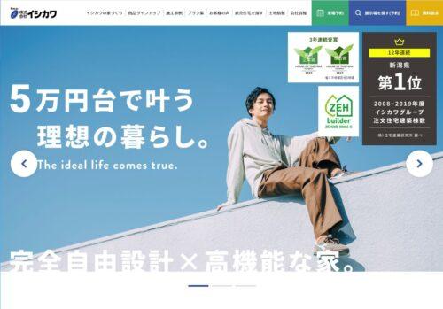 イシカワ ブログ